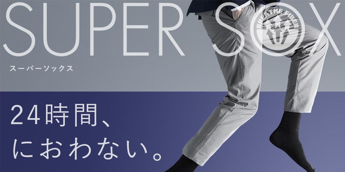 SUPER SOX