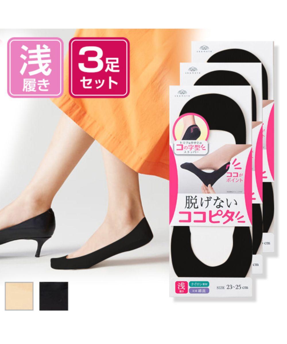 【3足組】ココピタ レディース フットカバー 浅履き 履き口シームレス